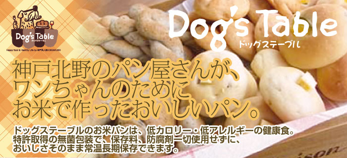 dogstableイメージ1