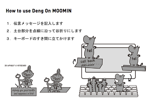 How to use Deng On MOOMIN