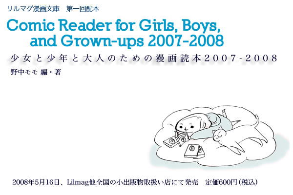 Comic Reader for Girls, Boys, and Grown-ups 2007-2008 少女と少年と大人のための漫画読本
