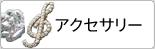 アクセサリー・演奏会・カラオケ | ブローチ