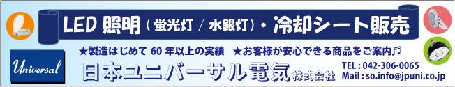 日本ユニバーサル電気 ウェブショップ