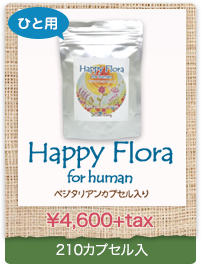 『Happy Flora for human』