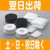 お手入れセット ジャノメ 湯あがり美人CL・CL2共通 ◆送料・代引手数料無料◆