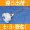ジャノメ24時間風呂 共通 紫外線ランプ(ダブル制菌灯) ◆送料・代引無料◆