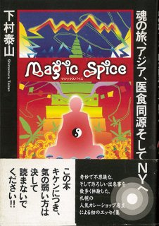 """MAGIC SPICE"