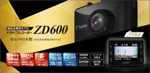 【送料無料】ユピテル DRY-ZD600 ■取寄せ