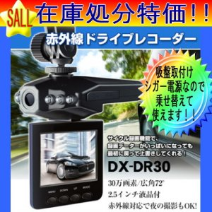 TOHO(トーホー) DIXIA DX-DR30★処分特価■在庫あり ◆送料無料(北海道・沖縄は500円)<img class='new_mark_img2' src='https://img.shop-pro.jp/img/new/icons24.gif' style='border:none;display:inline;margin:0px;padding:0px;width:auto;' />