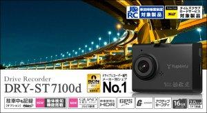 【送料無料】ユピテル DRY-ST7100d ■取寄せ