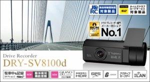 【送料無料】ユピテル DRY-SV8100d ■取寄せ