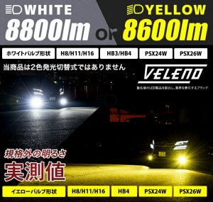 LEDイエローフォグ■8600lm<br>★国産車取付け工賃込みキャンペーン【1/31(日)まで】<img class='new_mark_img2' src='https://img.shop-pro.jp/img/new/icons24.gif' style='border:none;display:inline;margin:0px;padding:0px;width:auto;' />