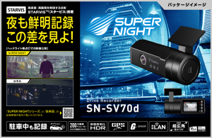 【送料無料】ユピテル SN-SV70d ■取寄せ