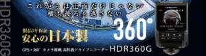 コムテック HDR360G ■取寄せ