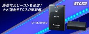 Panasonic CY-ET2500VD ■取寄せ
