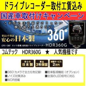 国産車限定★コムテックHDR360G<br>★ドライブレコーダー取付工賃込キャンペーン!!<img class='new_mark_img2' src='https://img.shop-pro.jp/img/new/icons30.gif' style='border:none;display:inline;margin:0px;padding:0px;width:auto;' />