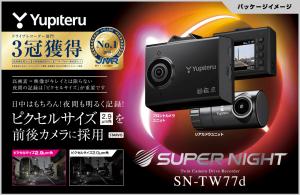 【送料無料】ユピテル SN-TW77d ■在庫処分