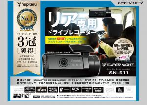 【送料無料】ユピテル SN-R11 ■取寄せ