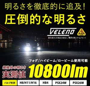 LEDヘッドライトまたはフォグランプ<br>■明るさ世界一・白発光 実測値10800lm <br>★国産車取付け工賃込みキャンペーン【1/31(日)まで】<img class='new_mark_img2' src='https://img.shop-pro.jp/img/new/icons30.gif' style='border:none;display:inline;margin:0px;padding:0px;width:auto;' />