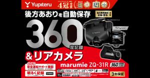 【送料無料】ユピテル marumie ZQ-30R ■取寄せ