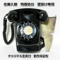 特価 壁掛け用黒電話600A2W