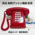 電電公社プッシュ電話601P紅赤
