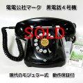 黒電話4号機 電電公社マーク