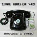 黒電話4号機受信専用沖電気