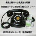 黒電話4号機ストレート電電公社マーク
