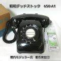 新品デッドストック黒電話650-A1