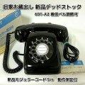 新品デッドストック黒電話601A2