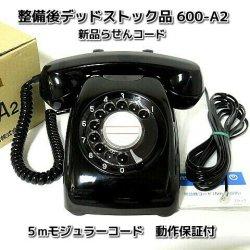 整備後デッドストック黒電話600-A2