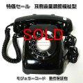 セール福祉型黒電話受話音量調節可