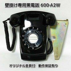 壁掛け用黒電話600A2W