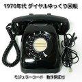 電電公社黒電話600A1(1973年シール)