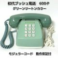 初代電電公社プッシュ電話600P緑