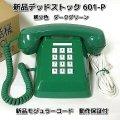 新品デッドストック601P濃緑プッシュ