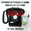 電電公社黒電話600A1(1972年刻印)