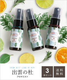 AROMA MIST 出雲の杜 お得用3本セット<img class='new_mark_img2' src='https://img.shop-pro.jp/img/new/icons61.gif' style='border:none;display:inline;margin:0px;padding:0px;width:auto;' />