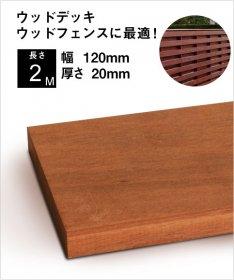 ウリン 平板 長さ:2000 × 厚さ:20 × 幅:120mm