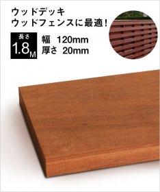 ウリン 平板  長さ:1800 × 厚さ:20 × 幅:120mm