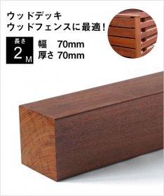 ウリン 角材  長さ:2000 × 厚さ:70 × 幅:70mm