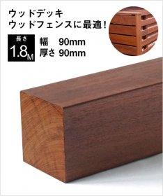ウリン 角材  長さ:1800 × 厚さ:90× 幅:90mm