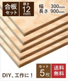 針葉樹 合板 構造用合板 12mm 5枚セット 幅300〜350 長さ910mm DIY 木工 工作 棚板 天板 材料