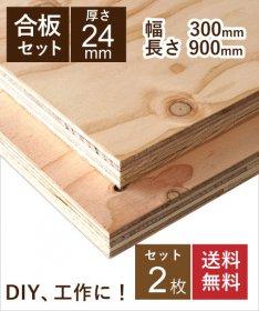 針葉樹 合板 構造用合板 24mm 2枚セット 幅300〜350 長さ910mm DIY 木工 工作 棚板 天板 材料