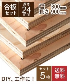 針葉樹 合板 構造用合板 24mm 5枚セット 幅300〜350 長さ910mm DIY 木工 工作 棚板 天板 材料