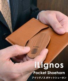 iLignos ポケットシューホン