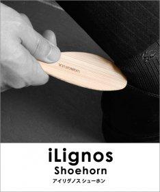 iLignos アイリグノス シューホン shoehorn