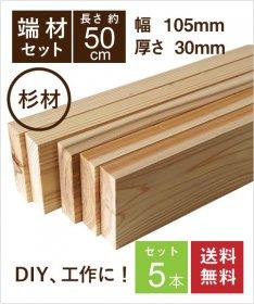 杉 105×30×500~600mm 5本セット