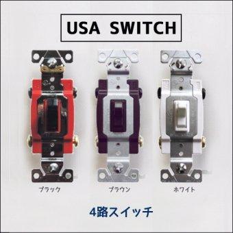 _アメリカンスイッチ【4路スイッチ】