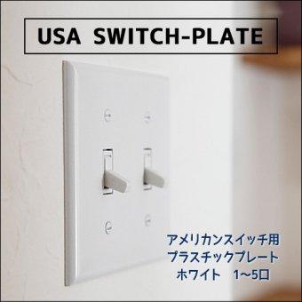 _アメリカンスイッチ用【プラスチックプレートホワイト】