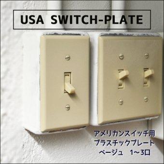 -在庫限り アメリカンスイッチ用【プラスチックプレートベージュ】